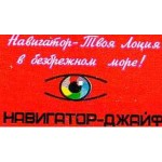 Бетоноконтакт Навигатор (3кг)