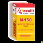 Смесь цементно-песчаная Азолит-М-150 серая (25кг)