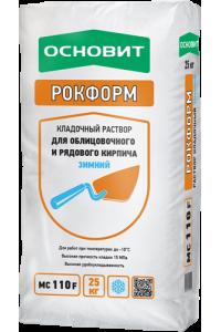 Кладочный раствор Основит Рокформ МС-110 зимний
