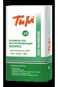 Смесь для пола ТиМ 16 Пол наливной быстротвердеющий экспресс (20кг)